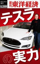 テスラの実力-週刊東洋経済eビジネス新書No.359