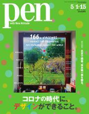 Pen(ペン) (2021/5/1・15号)