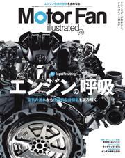 Motor Fan illustrated(モーターファン・イラストレーテッド) (Vol.175)