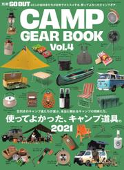 GO OUT特別編集 (GO OUT CAMP GEAR BOOK Vol.4)