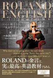 ROLAND ENGLISH ~心に刺さる名言で英語を学ぶ~