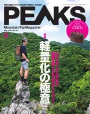 PEAKS(ピークス) (2021年5月号)