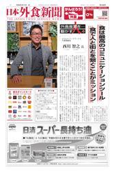 日本外食新聞 (2021/4/15号)