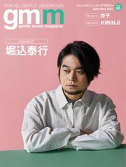 Gentle music magazine(ジェントルミュージックマガジン) (vol.60)
