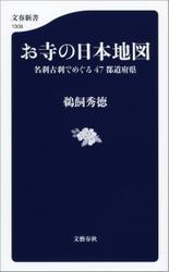 お寺の日本地図 名刹古刹でめぐる47都道府県