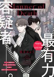 【単話】Manner of Death