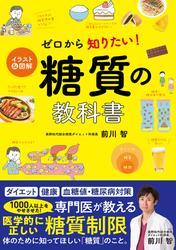 イラスト&図解 ゼロから知りたい! 糖質の教科書