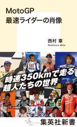 MotoGP 最速ライダーの肖像