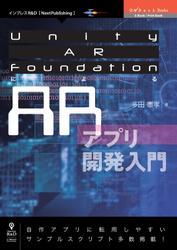 Unity AR FoundationによるARアプリ開発入門