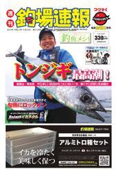 週刊 釣場速報 関西版 (2021/04/23号)