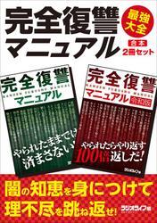 完全復讐マニュアル 最強大全【合本】2冊セット