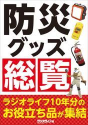 防災グッズ総覧 ~ラジオライフ10年分のお役立ち品が集結