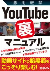 You Tube 裏マニュアル