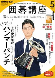 NHK 囲碁講座 (2021年5月号)