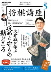 NHK 将棋講座 (2021年5月号)