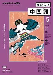 NHKラジオ まいにち中国語 (2021年5月号)