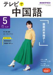 NHKテレビ テレビで中国語 (2021年5月号)