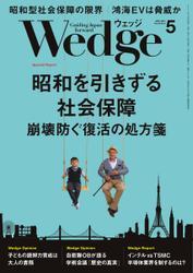 WEDGE(ウェッジ) (2021年5月号)