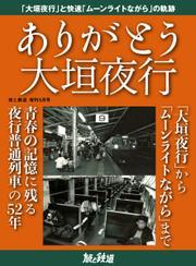 旅と鉄道 増刊 (2021年5月号)