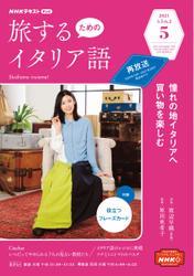 NHKテレビ 旅するためのイタリア語 (2021年5月号)