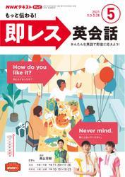 NHKテレビ もっと伝わる! 即レス英会話 (2021年5月号)