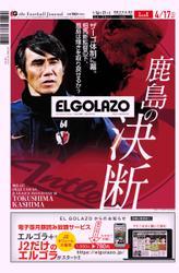 EL GOLAZO(エル・ゴラッソ) (2021/04/16)