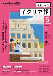 NHKラジオ まいにちイタリア語 (2021年5月号)
