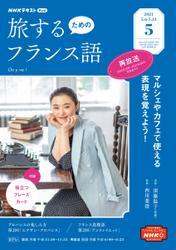NHKテレビ 旅するためのフランス語 (2021年5月号)
