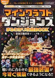 マインクラフト ダンジョンズ まるわかり攻略BOOK ~最強装備構築マニュアル~【最新DLC対応!】