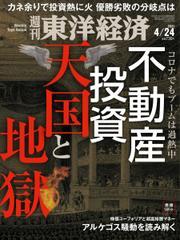 週刊東洋経済 (2021年4/24号)