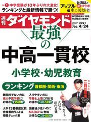 週刊ダイヤモンド (2021年4/24号)