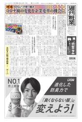 週刊粧業 (第3248号)