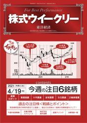 株式ウイークリー (2021年4月19日号)