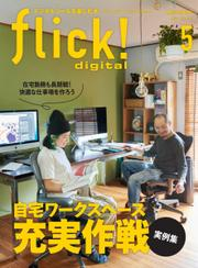 flick!(フリック) (2021年5月号)