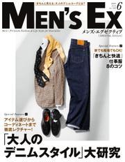 MEN'S EX(メンズ エグゼクティブ)【デジタル版】 (2021年6月号)