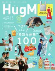 HugMug(ハグマグ) (Vol.31)