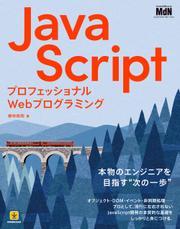 プロフェッショナルWebプログラミング JavaScript