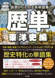 歴単 東洋史編~語源からわかる英単語集