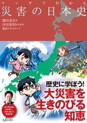 マンガでわかる 災害の日本史(池田書店)