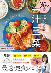忙しくても30分で一汁三菜ごはん(池田書店)