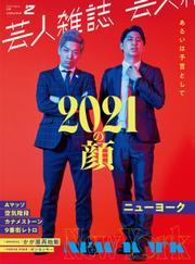 芸人雑誌 volume2