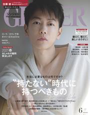 GINGER[ジンジャー] 2021年6月号