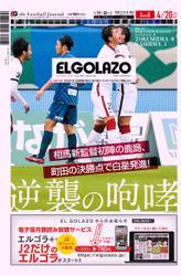EL GOLAZO(エル・ゴラッソ) (2021/04/19)