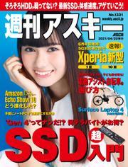週刊アスキーNo.1331(2021年4月20日発行)