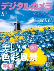デジタルカメラマガジン (2021年5月号)