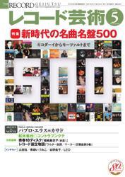 レコード芸術 (2021年5月号)