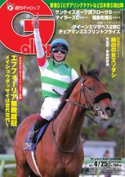 週刊Gallop(ギャロップ) (2021年4月25日号)