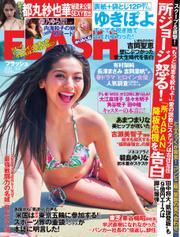 FLASH(フラッシュ) (2021年5月4日号)