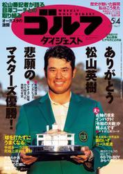 週刊ゴルフダイジェスト (2021/5/4号)