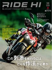 RIDE HI No.1(2020年11月号)